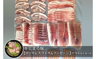 キビまる豚【ロース&スライス&ソーセージ】アラカルトセット