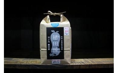 A083〈穂田琉〉特別栽培米コシヒカリ 2kg【35pt】