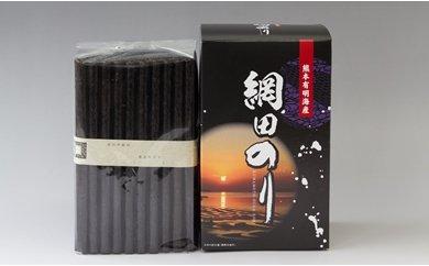 46-5 網田漁協 高級新海苔 「網田のり」