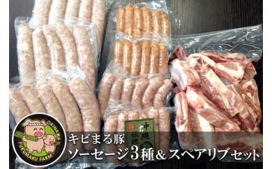 キビまる豚 ソーセージ3種&スペアリブセット