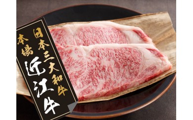 Y022 近江牛[特] ステーキ用 サーロイン 200g×2枚 【13,000pt】