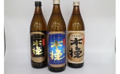 商品番号211【雲海酒造】おすすめ本格芋焼酎 飲み比べセット