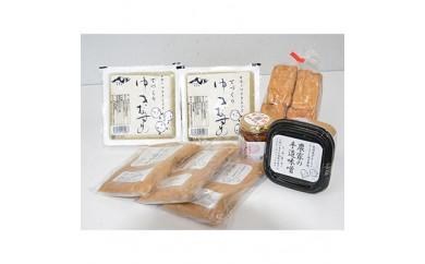 清里町生産大豆使用<豆腐、厚揚げ、手造り味噌、おかず味噌セット>【1008462】