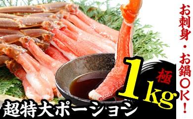 CD-01008 お刺身でも食べられる本ずわいがに棒肉ポーション1kg(13~15本)[419425]