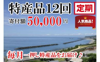 co007 お楽しみコース(年間12回発送) 寄付額50,000円