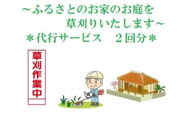 お庭の草刈サービス(2日間)