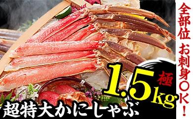 CD-01006 お刺身でも食べられるカット済み本ずわいがに1.5kg[416911]
