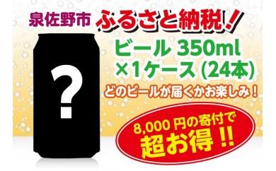H135 数量限定!お得なシークレットビール!!350ml×1ケース(24本)