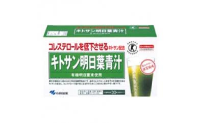 【AB-44】【伊那から健康!】キトサン明日葉青汁30袋