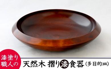 25C3 【漆塗り職人の技】 摺り漆天然木漆器(多目的皿)