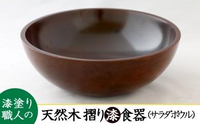 F23 【漆塗り職人の技】 摺り漆天然木漆器(サラダボウル)