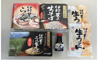 【AB-41】JA上伊那 伊那華シリーズ麺セット
