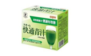 【AB-45】【伊那から健康!】スキッと爽快青汁