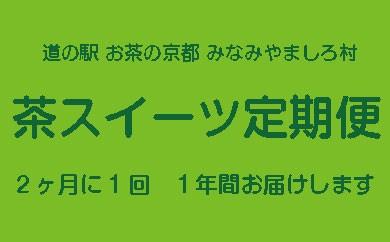 道の駅みなみやましろ村のスイーツ定期便【限定100セット】
