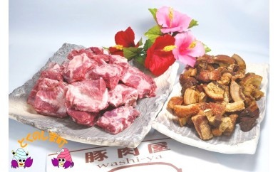 10 ~真面目に島育ち~徳之島の島豚セットA(アバラ肉とあんばかしぃ)