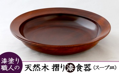 D74 【漆塗り職人の技】 摺り漆天然木漆器(スープ皿)