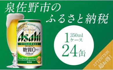 H175 アサヒスタイルフリー(発泡酒) 350ml×1ケース