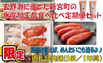 E041.玄界灘もあり福岡の水産加工で有名な新宮町の水産加工品定期便セット(5回/1年間).限定50セット
