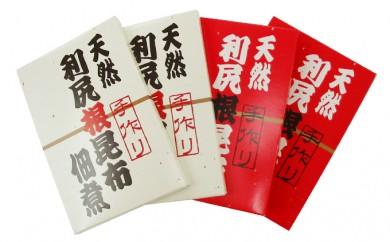 [№5888-0308]手作り!天然 利尻根昆布の佃煮4個セット(醤油・ピリ辛 各2)