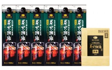 [№5696-3268]無糖タイプ炭火珈琲リキッド(1000ml)6本セット