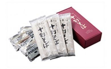 【A-20】「ひがしどおり十割そば」そば乾麺セットそば乾麺<「ひがしどおり十割そば」(200g×3袋)そばつゆ(60g×6袋)>