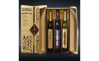 商品番号231【姫泉酒造】原酒三趣セット