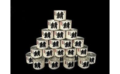 神栖の缶詰工場で作りました!旬のイイさば使ってます!さば水煮24缶セット