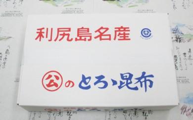 [№5888-0312]利尻島名産 とろろ昆布 徳用400g