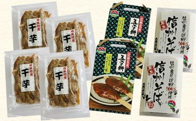 30-B12 喬木産干芋と詰め合わせセット
