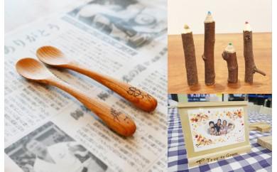 木工体験+スープランチ ペア体験チケット