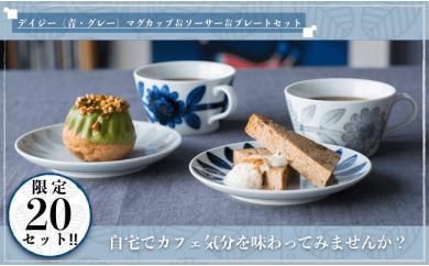 CB04 【波佐見焼】デイジー(青・グレー)マグカップ&ソーサー&プレートセット【西山】【NISHIYAMAJAPAN】