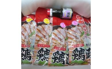 <鹿児島指宿新名物>燻製 鶏タタキセット モモ・ムネ4枚セット【1029863】