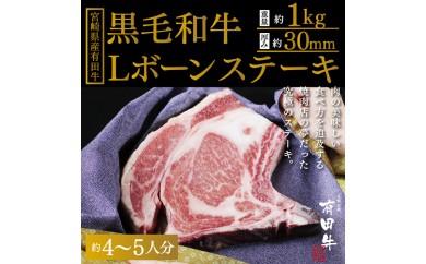250_tf <宮崎県産 有田牛 Lボーンステーキ約1kg>平成30年6月末迄に順次出荷