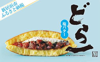 テレビCMも人気!「どら一」36個入り 物産展で即完売もある愛媛の新銘菓です
