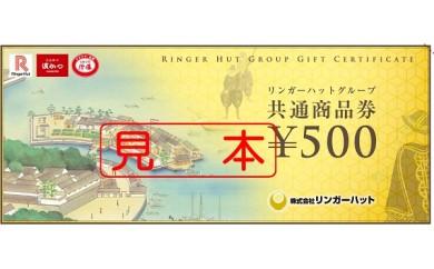 【AB01】リンガーハットグループ共通商品券8枚 25pt