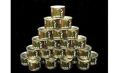 神栖の缶詰工場で作りました!旬のイイさば使ってます!さばみそ煮24缶セット