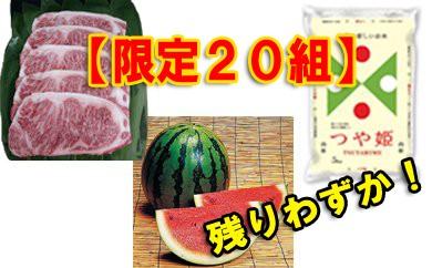 1007.季節の尾花沢定期便