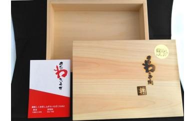 F013 アロマ香るヒノキ箱「はなわぎゅう」極上ヒレステーキ3枚