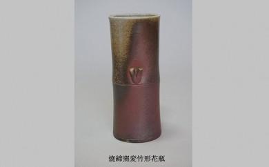 [№5815-0077]自性寺焼 焼締窯変竹形花瓶