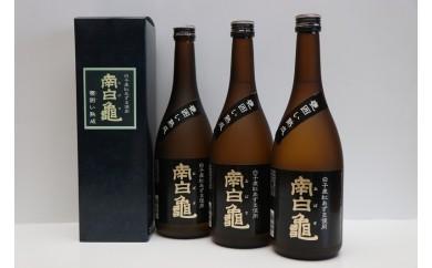 甕囲い熟成 焼酎 「南白亀」プレミアム3本