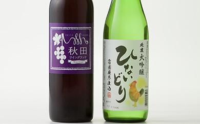 50P4003 北鹿大吟醸「ひないどり」と秋田ワイン(赤)セット【50P】