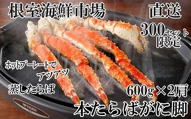 CD-14043 根室海鮮市場 本たらばがに脚1尾分600g×2肩[435719]