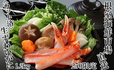 CD-14041 根室海鮮市場 生ズワイガニカット済み1.2kg[435717]