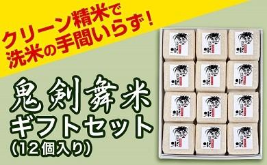 鬼剣舞米 ギフトセット(12個セット)