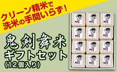 B0188 鬼剣舞米ギフトセット(12個入り)