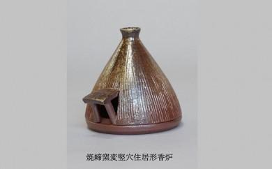 [№5815-0079]自性寺焼 焼締窯変竪穴式住居形香炉