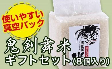 鬼剣舞米 ギフトセット(8個セット) 300g×8パック