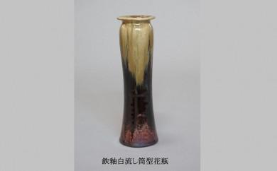 [№5815-0073]自性寺焼 鉄釉白流し筒花瓶