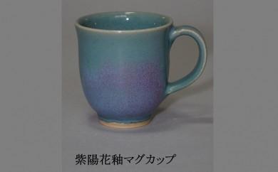 [№5815-0072]自性寺焼 紫陽花釉マグカップ