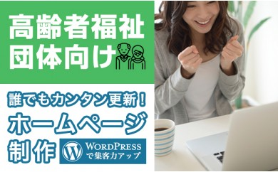 W0002【あしなが寄付企画】ホームページ制作 高齢者福祉施設団体サイト